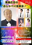 【チラシ 表】 青島広志のおしゃべり音楽会 追加公演jpg2