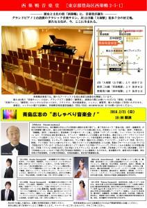 【チラシ 裏】 青島広志のおしゃべり音楽会 追加公演jpg