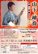 山下靖喬 - コピー