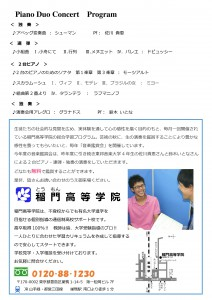 Microsoft Word - 音楽鑑賞会チラシ-002