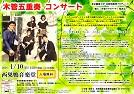 木管五重奏チラシ - コピー