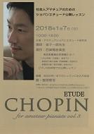 etudeomote - コピー