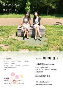 イベントポスター(小)のコピー