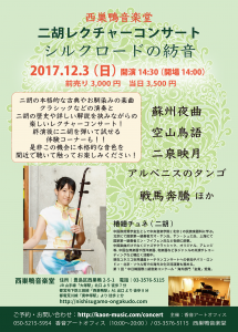 20171203西巣鴨音楽堂二胡演奏会_ol (3)