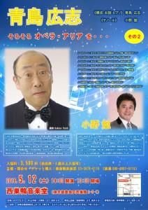 青島先生20180512