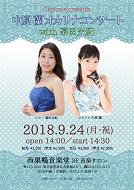 20180924_02 - コピー - コピー
